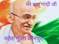 मेरे बापू गांधी जी