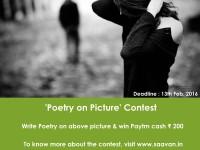 वो जो हमसे नाराज बैठे है (Poetry on Picture Contest)